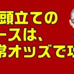 【メルマガの予想結果】メルマガNo39~No40の結果