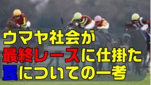 【競馬 データ分析】ウマヤ社会が最終レースに仕掛けた罠