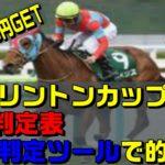 【競馬 データ分析】競馬ブックスピード指数とCG表の関係