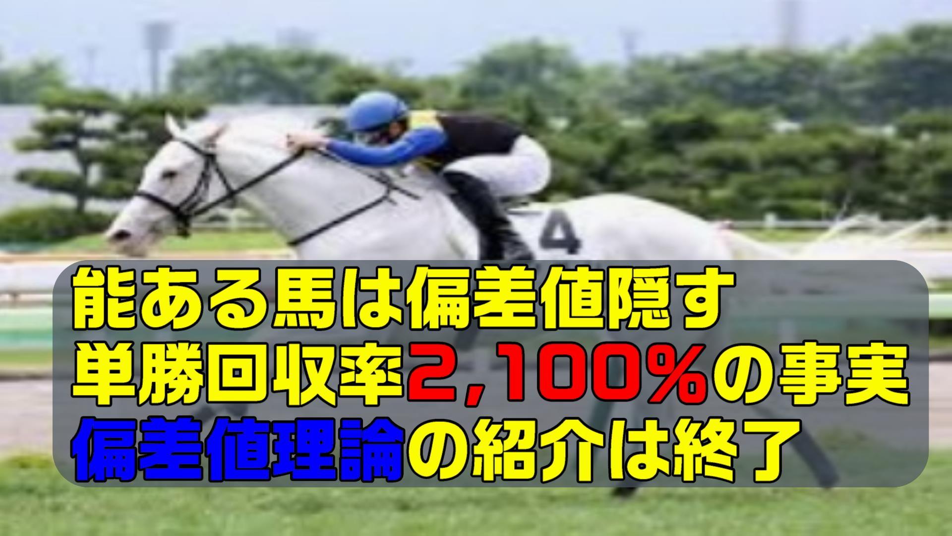 【競馬 データ分析】独自指数と、偏差値で万馬券が来た