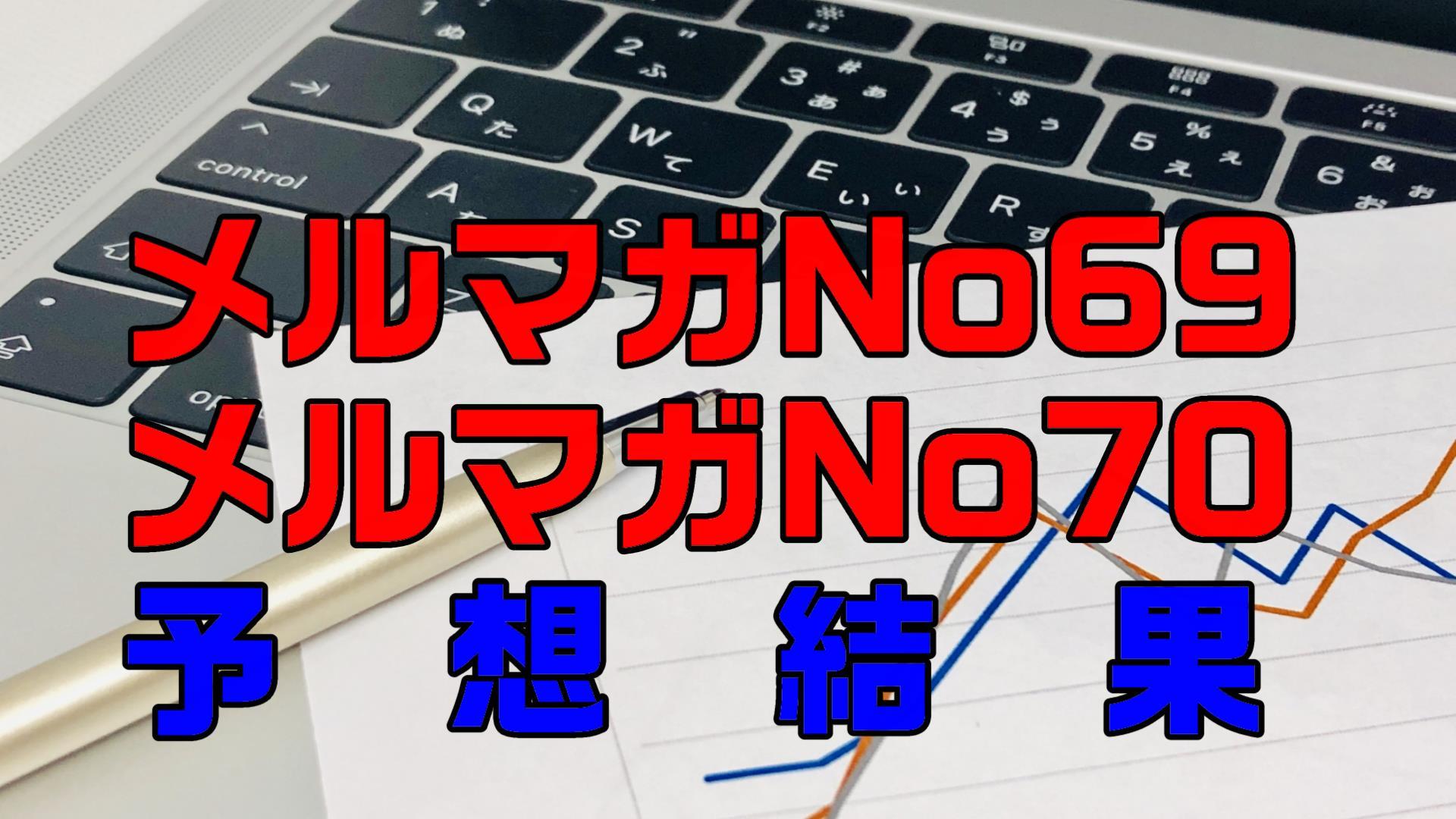 【メルマガの予想結果】メルマガNo69~No70結果