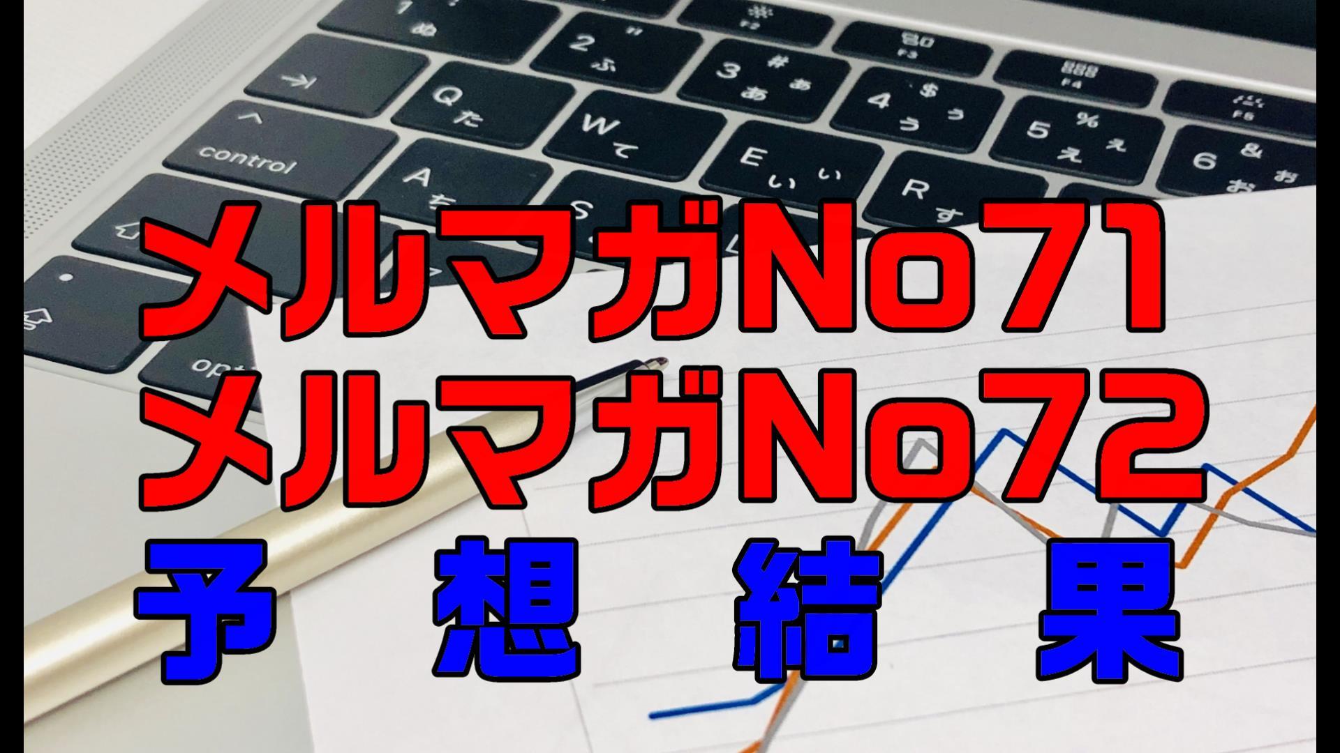 【メルマガの予想結果】メルマガNo71~No72結果
