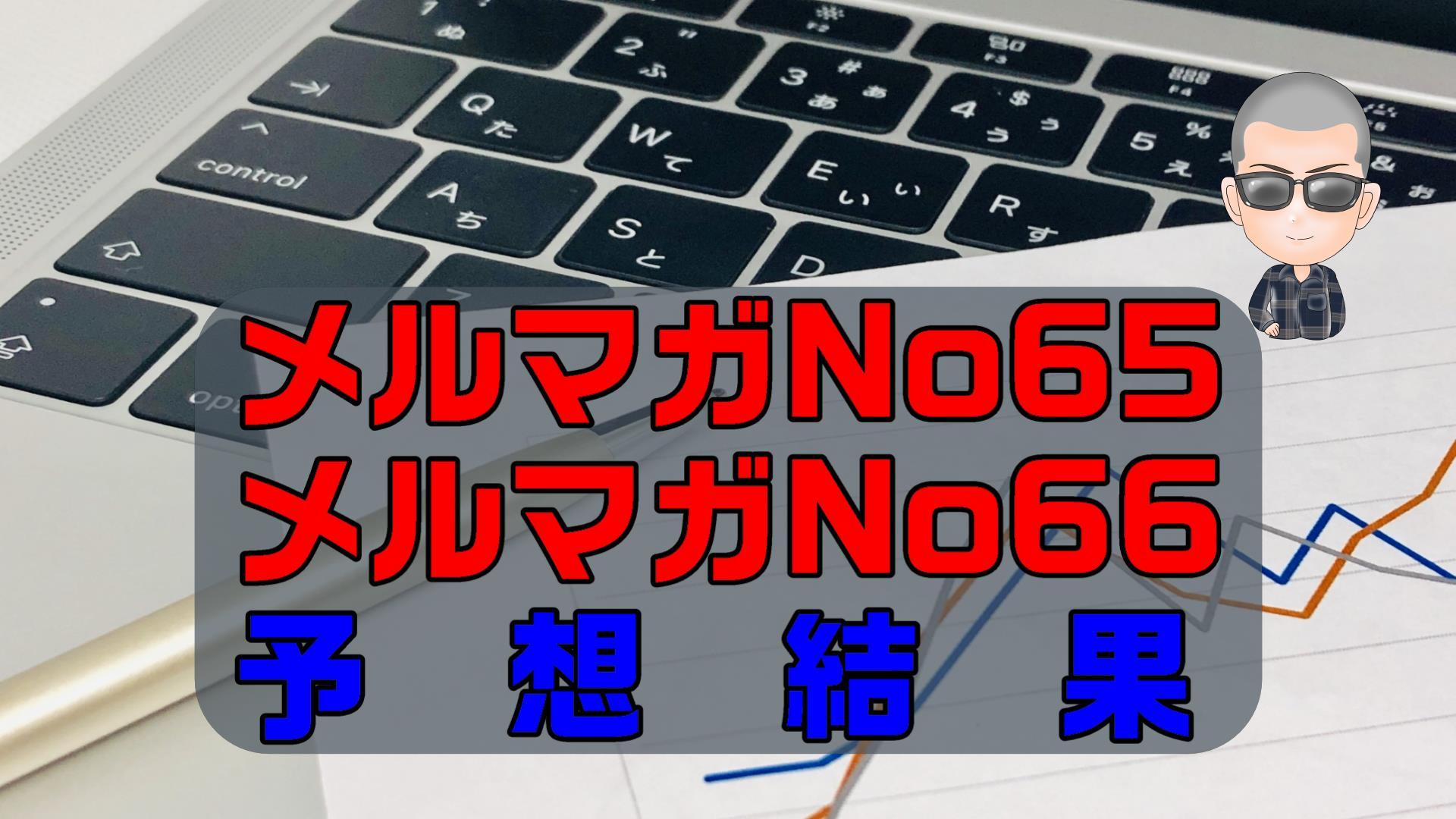 【メルマガの予想結果】メルマガNo63~No64の結果