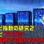 【競馬 コロガシ】レイティング指数で単勝コロガシ その1