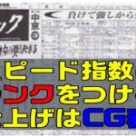 【メルマガの予想結果】メルマガNo67~No68結果