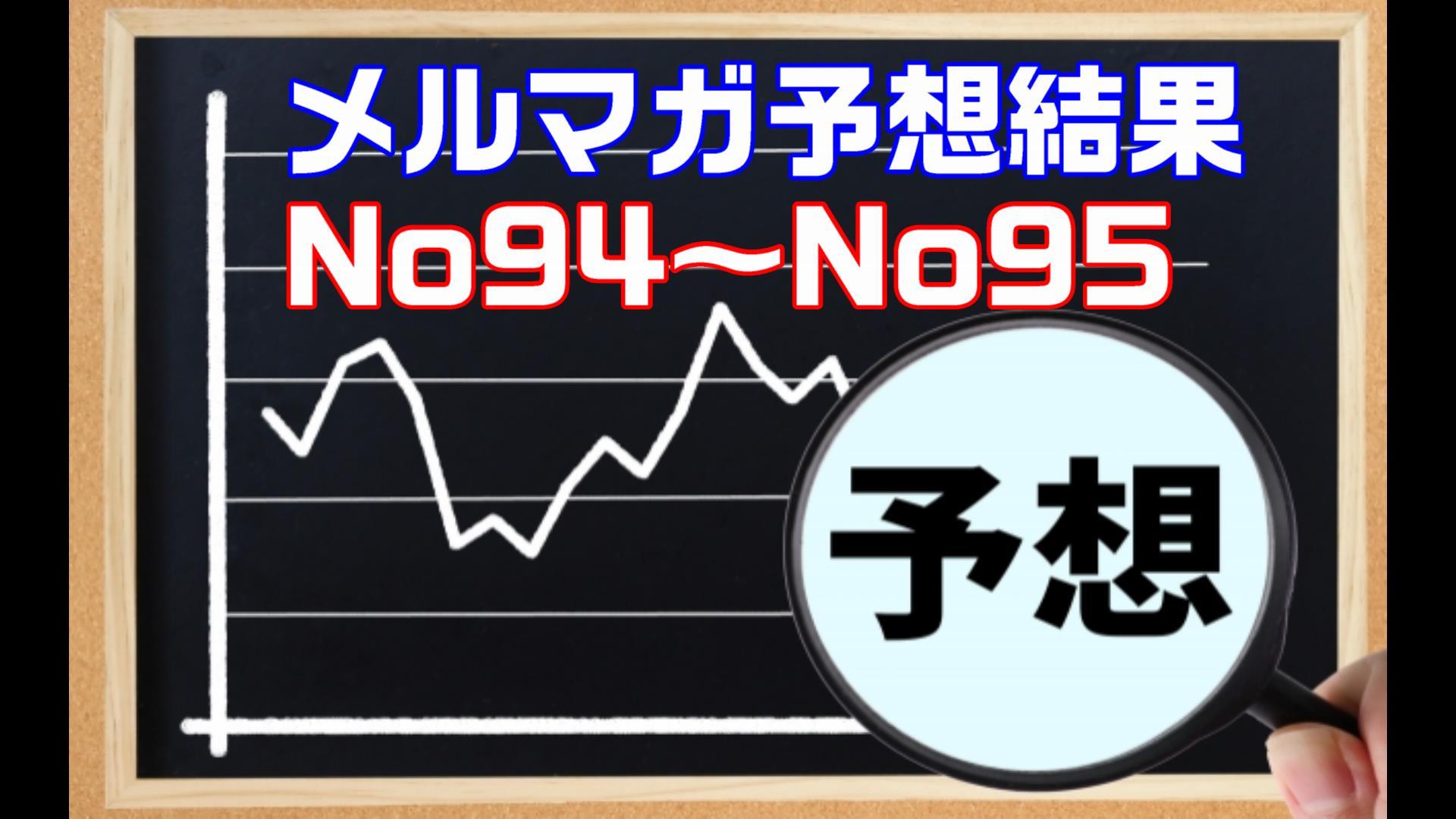 【メルマガの予想結果】メルマガNo94~No95結果