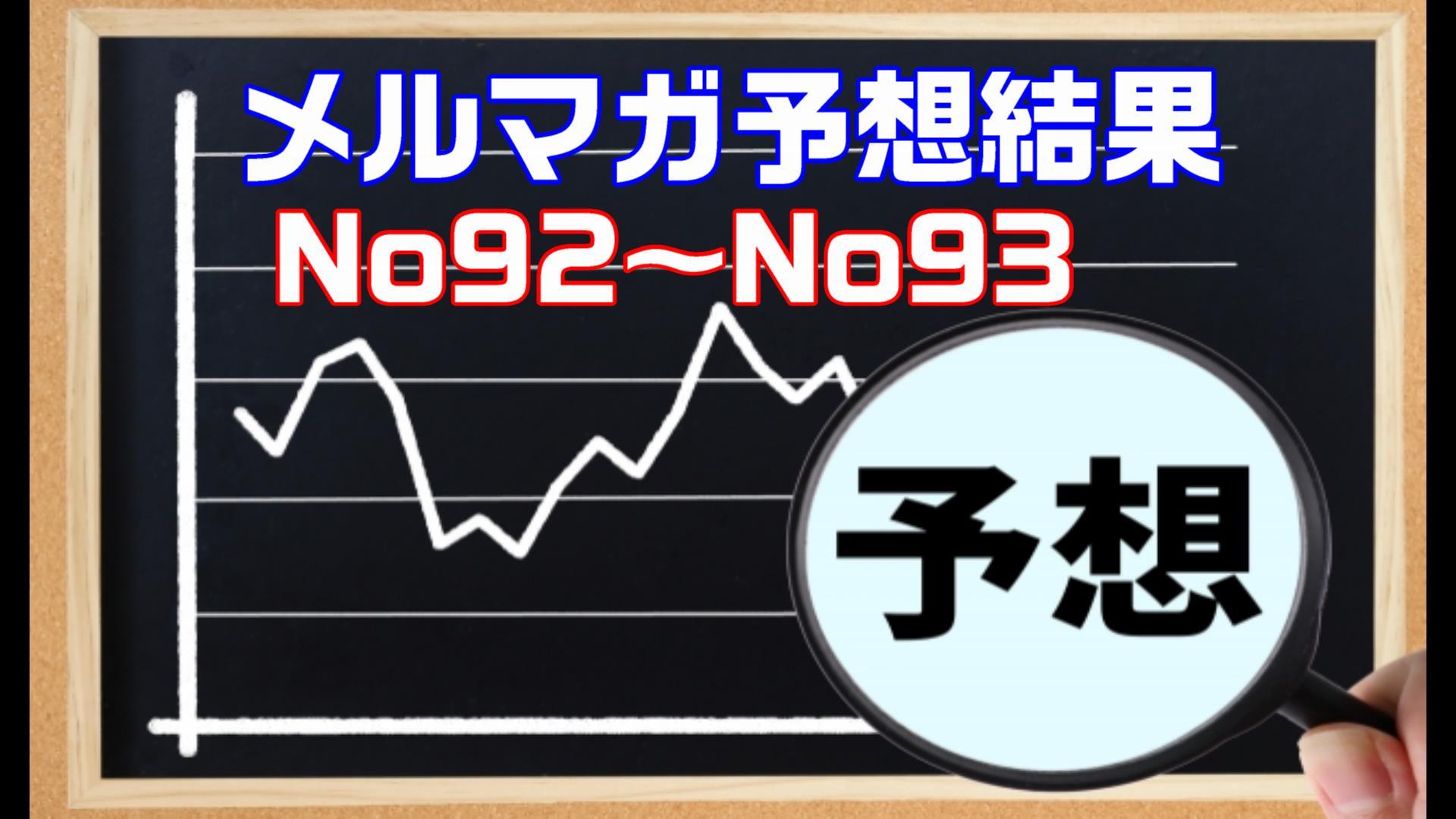【メルマガの予想結果】メルマガNo92~No93結果